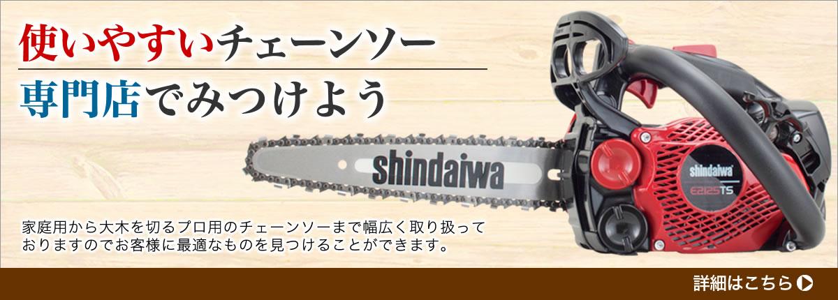木目の背景にチェーンソーの画像。見出しには「使いやすいチェーンソー、専門店でみつけよう」と書かれている。