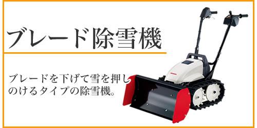 ブレード除雪機。ブレードを下げて雪を押しのけるタイプの除雪機。