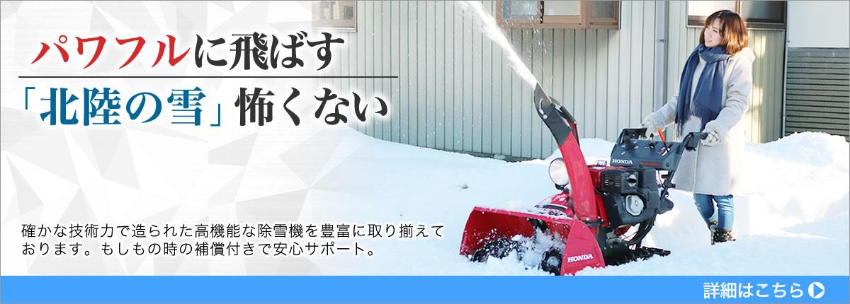 女性が家の前で除雪機を使って除雪作業をしている様子。見出しにはパワフルに飛ばす。「北陸の雪」怖くないと書かれている。