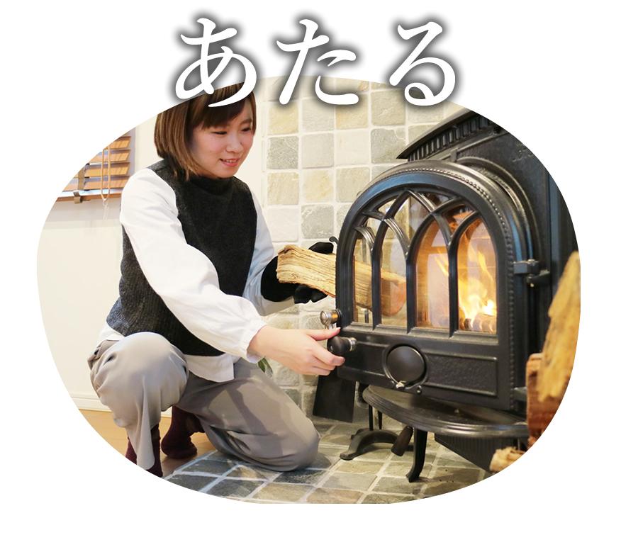 女性が薪ストーブに薪を入れている写真。見出しにはあたると書かれている。