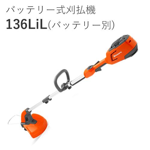 バッテリー式刈払機「136LiL」