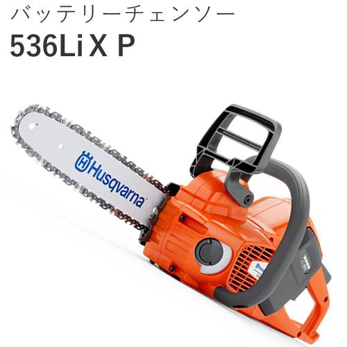 バッテリーチェンソー「536LiXP」