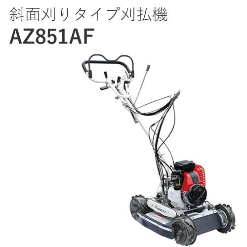 斜面刈りタイプ刈払機「AZ851AF」
