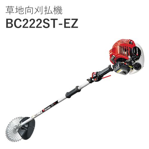 草地向刈払機「BC222ST-EZ」