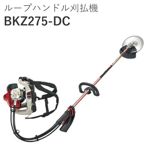 ループハンドル刈払機「BKZ275-DC」