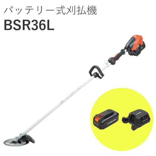 バッテリー式刈払機「BSR36L」