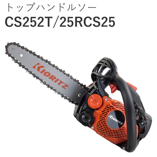 トップハンドルソー「CS252T/25RCS25」