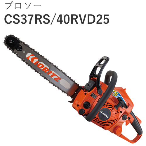 プロソー「CS37RS/40RVD25」