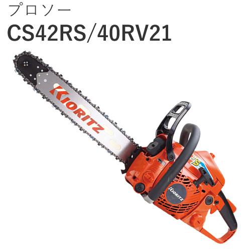 プロソー「CS42RS/40RV21」