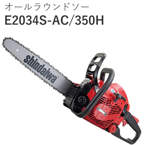オールラウンドソー「E2034S-AC/350H」