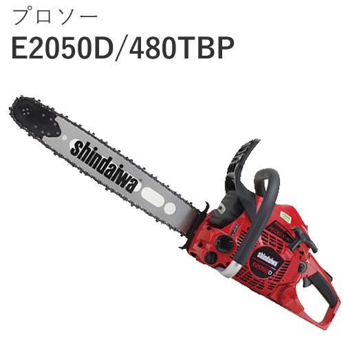 プロソー「E2050D/480TBP」