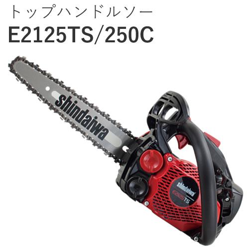 トップハンドルソー「E2125TS/250C」