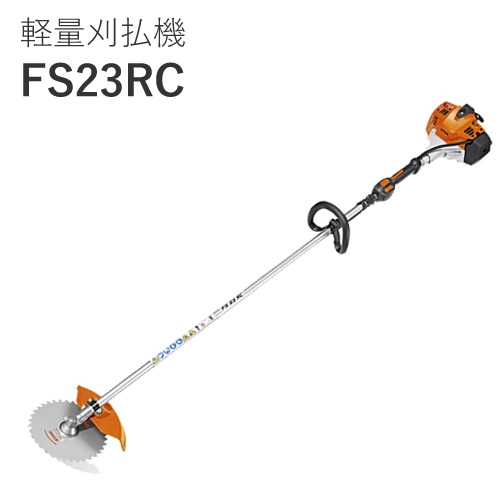 軽量刈払機「FS23RC」