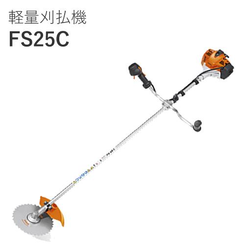 軽量刈払機「FS25C」