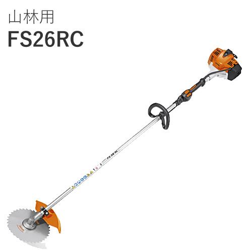 山林用「FS26RC」