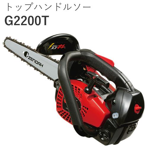 トップハンドルソー「G2200T」