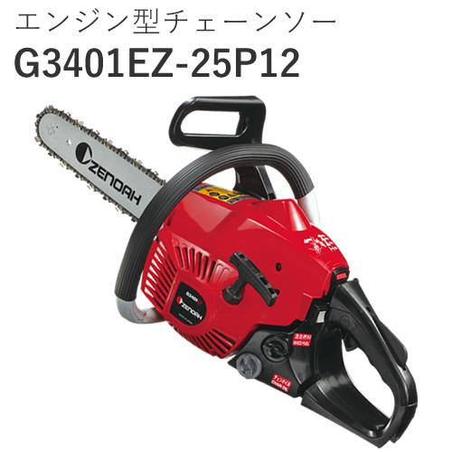 エンジン型チェーンソー「G3401EZ-25P12」