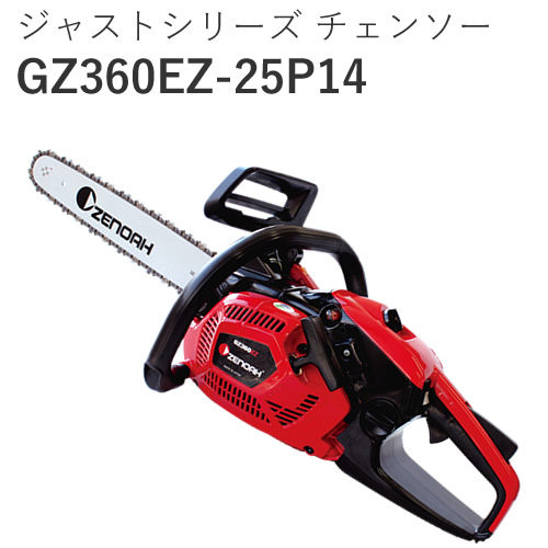 ジャストシリーズチェンソー「GZ360EZ-25P14」