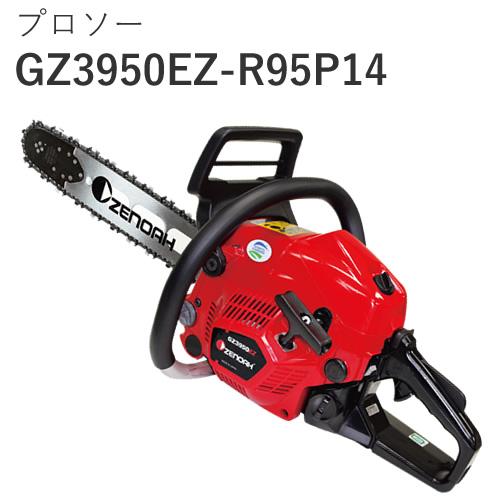 プロソー「GZ3950EZ-R95P14」
