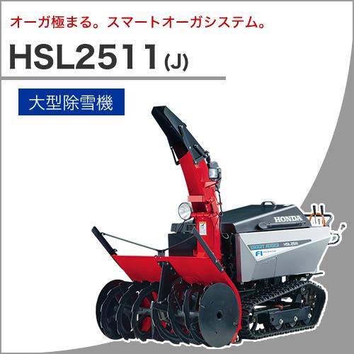 大型除雪機「HSL2511(J)」