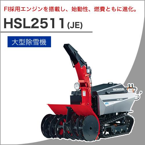 大型除雪機「HSL2511(JE)」