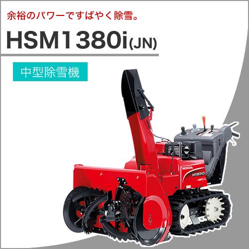 中型除雪機「HSM1380i(JN)」