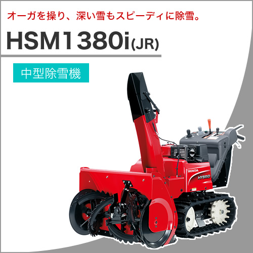 中型除雪機「HSM1380i(JR)」