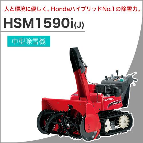 人と環境に優しく、HondaハイブリッドNo.1の除雪力。(HSM1590i(J))