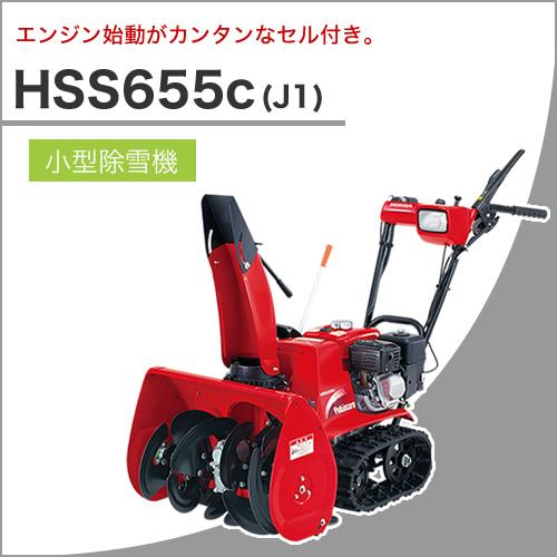 小型除雪機「HS655v(j1)」