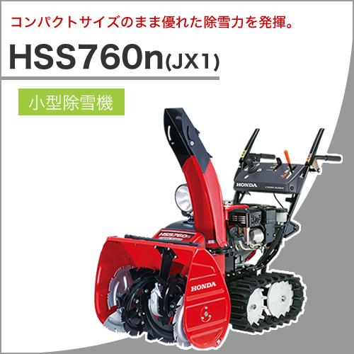 小型除雪機「HSS760n(JX1)」