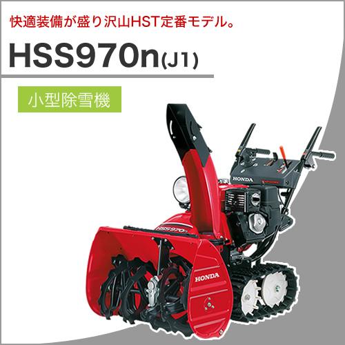 小型除雪機「HSS970n(j1)」