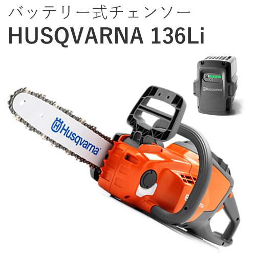 バッテリー式チェンソー「HUSQVARNA136Li」
