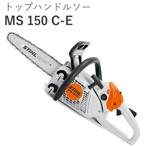 トップハンドルソー「MS150C-E」