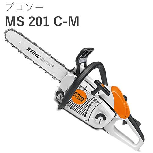 プロソー「MS201C-M」