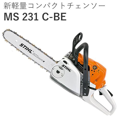 新軽量コンパクトチェンソー「MS231C-BE」