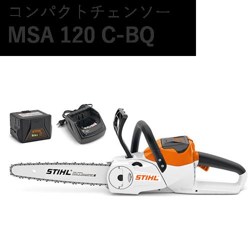 コンパクトチェンソー「MSA120C-BQ」