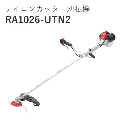 ナイロンカッター刈払機「RA1026-UTN2」