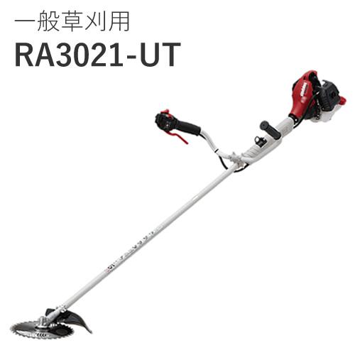 一般草刈用「RA3021-UT」