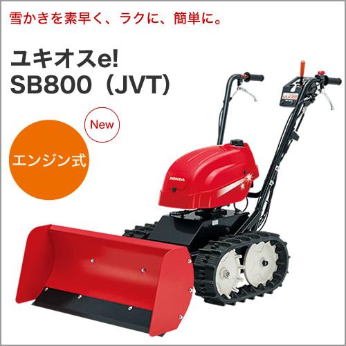 エンジン型除雪機「ユキオスe! SB800(JVT)」
