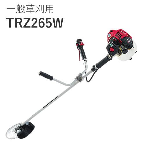 一般草刈用「TRZ265W」