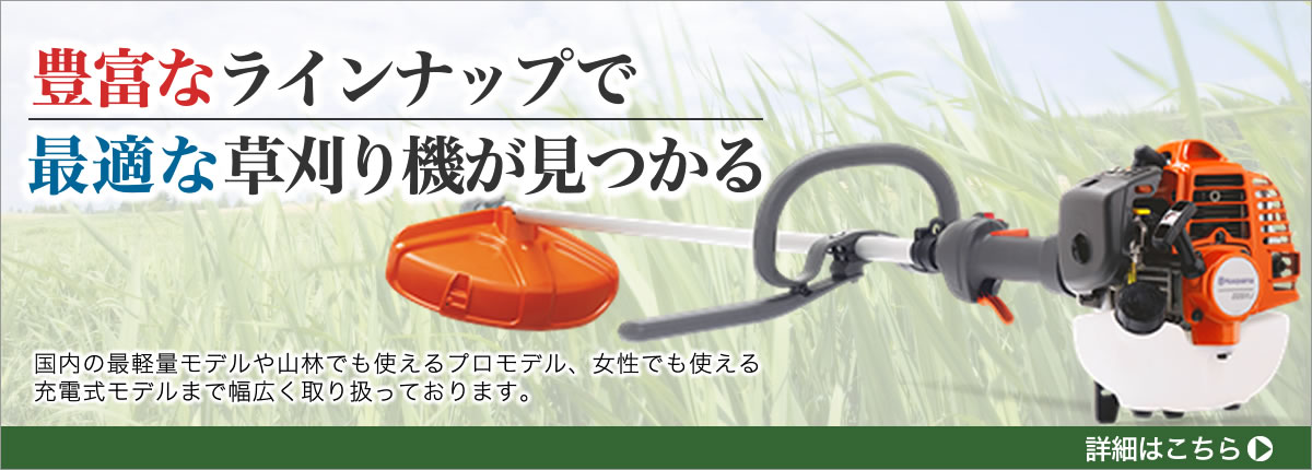 草原の背景に草刈り機の画像。見出しには「豊富なラインナップで最適な草刈り機が見つかる」と書かれている。
