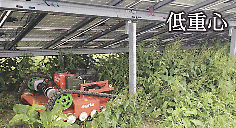上に天井があって刈りにくい場所をラジコン式草刈機で刈取っている様子。