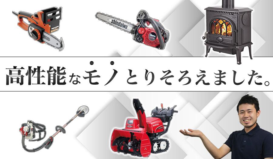 高機能なチェーンソーと草刈り機、薪ストーブ、除雪機が並んでいる様子。見出しには「高機能なモノとりそろえました」と書かれている。