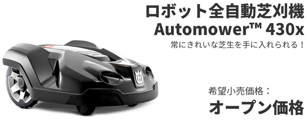 ロボット芝刈機Automowerの品名と価格が書かれている画像。