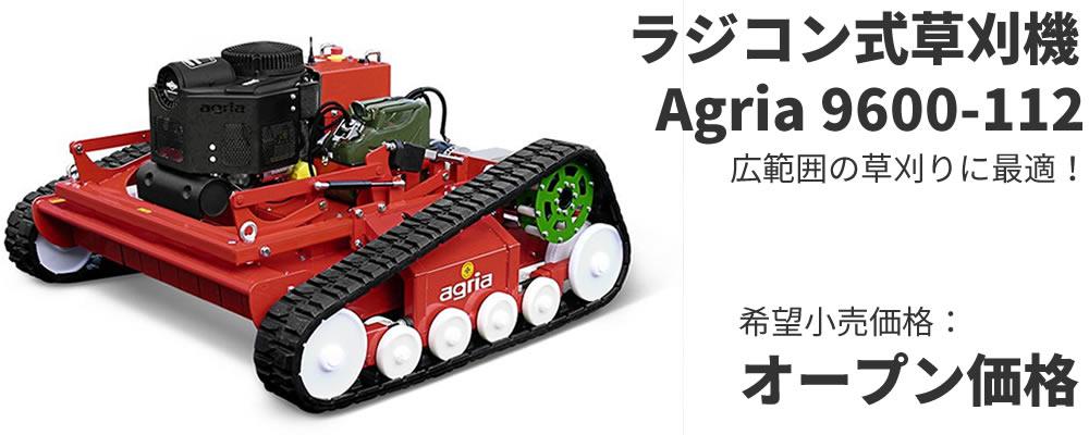 ラジコン式草刈機Agria9600の品名と価格が書かれている。