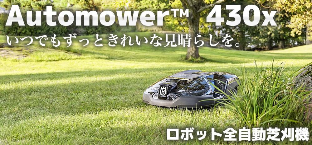 ロボット芝刈機Automower(オートモア)が草原で芝刈りをしている様子。見出しにはAutomower™430xいつでもずっときれいな見晴らしをを。と書かれている。