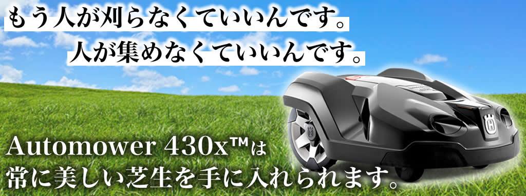 美しい芝生を背景にロボット芝刈機Automower430の切り抜きいた画像が表示されている。見出しには「もう人が刈らなくていいんです。人が集めなくていいんです。」Automower430は常に美しい芝生を手に入れられます。」と書かれている。