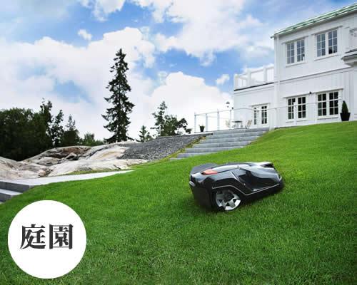ロボット芝刈機Automowerが庭園を芝刈りしている様子。