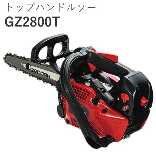枝払い用トップハンドルソー「GZ2800T」
