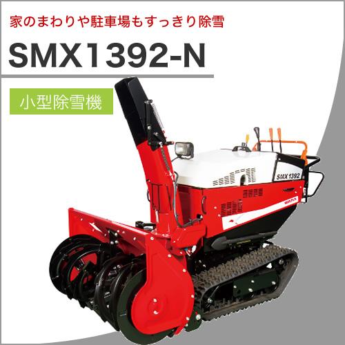 家のまわりや駐車場もすっきり除雪(SMX1392-N)